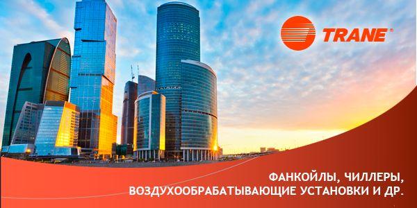 Сайт визитка компании trane.ru
