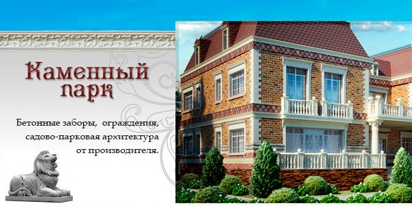 Разработка сайта каталога stone-park.ru