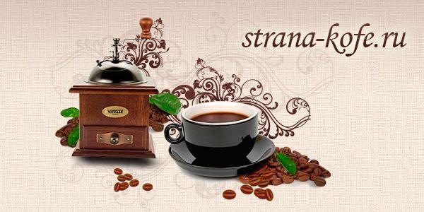 Маркетинг для интернет магазина strana-kofe.ru