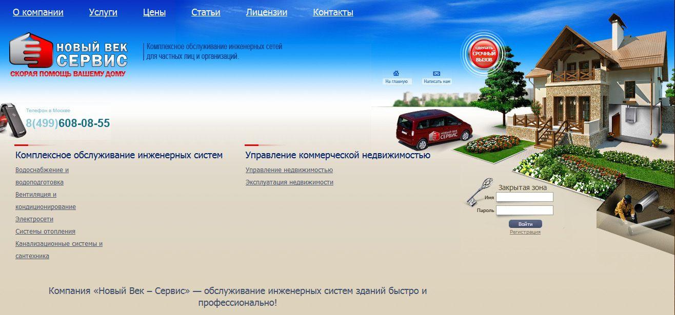 Разработка сайта визитки nv-service.ru