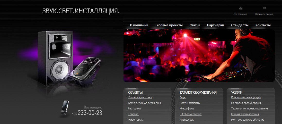 Креативный  веб сайт club-one.ru