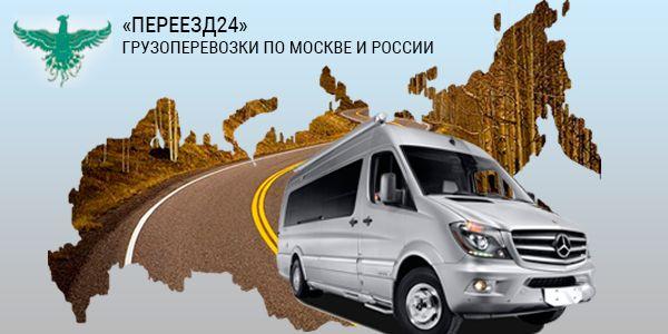Переезд24
