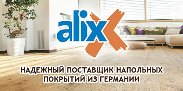 Аликс