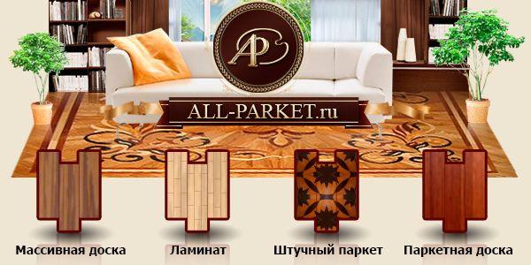 Техническое обслуживание сайта all-parket.ru
