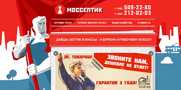 Креативный веб сайт mosseptik.ru