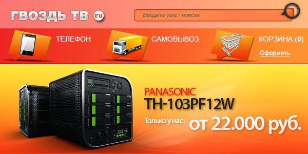 Увеличение посещаемости интернет-магазина gvozd-tv.ru