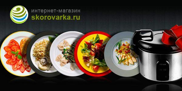 Разработка сайта магазина skorovarka.ru