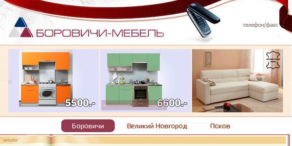 Маркетинг для интернет магазина bormebel.com