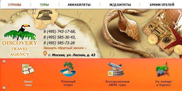 Интернет-реклама магазина discoverytravel.ru