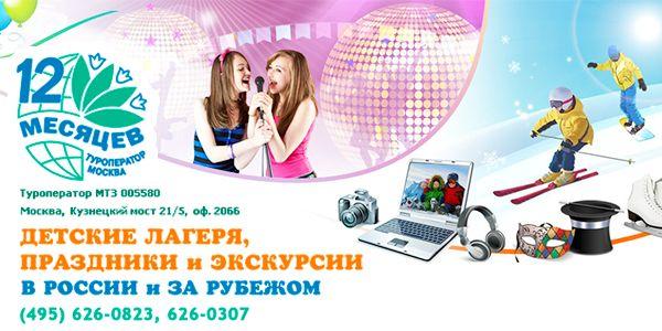 Сопровождение сайта 12months.ru