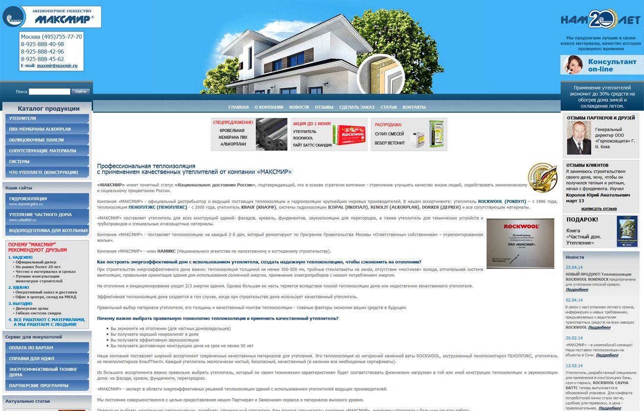 Раскрутка сайта магазина maxmir.com