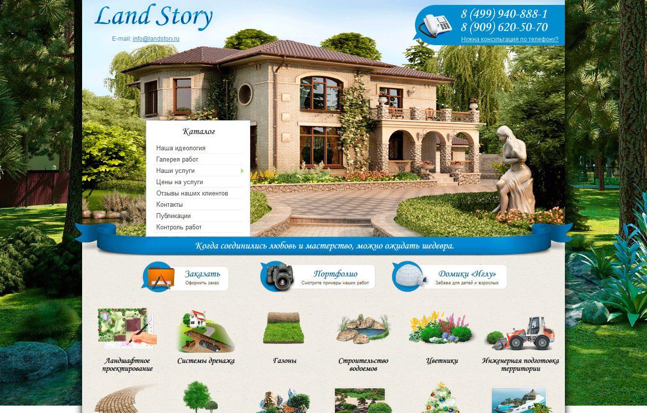 Раскрутка интернет-магазина landstory.ru