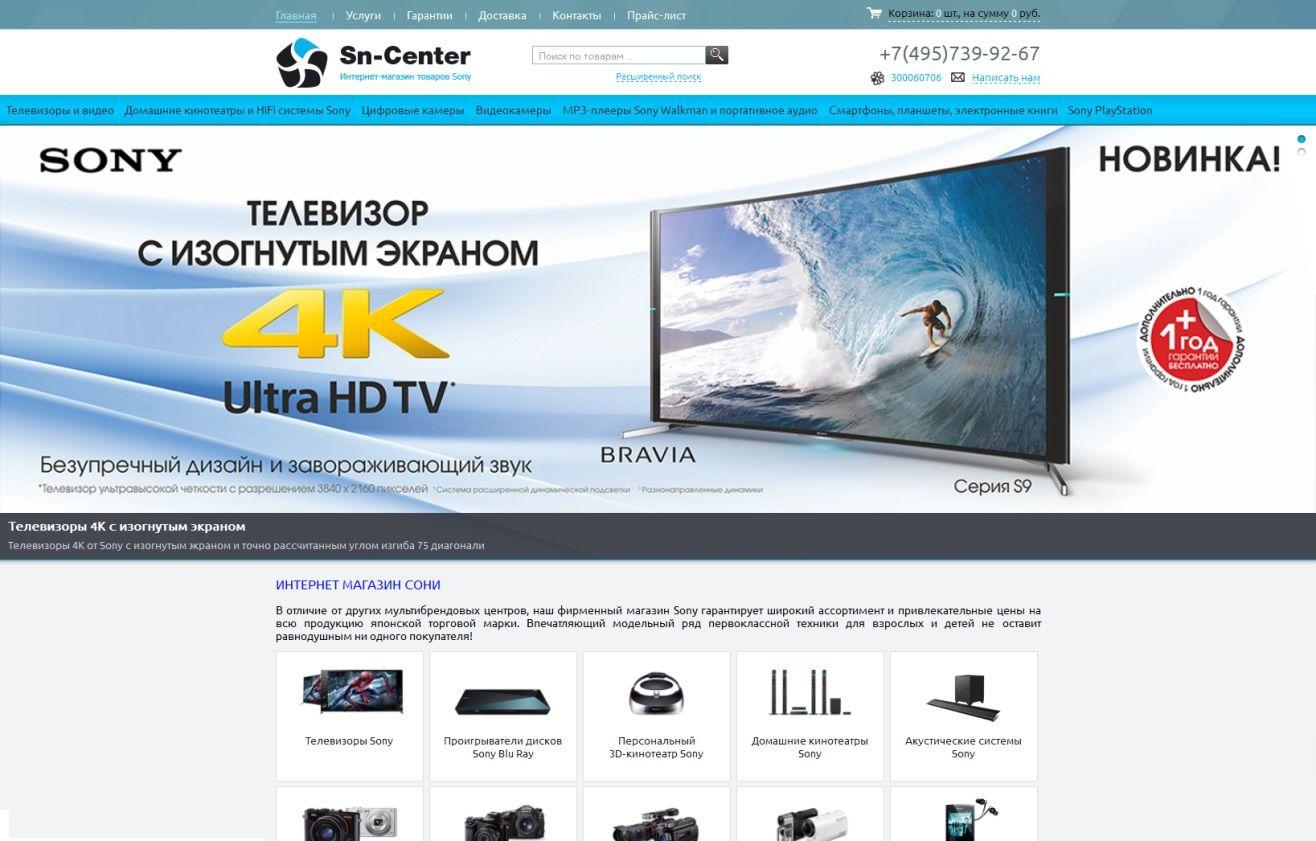 Интернет-магазин sn-center.ru