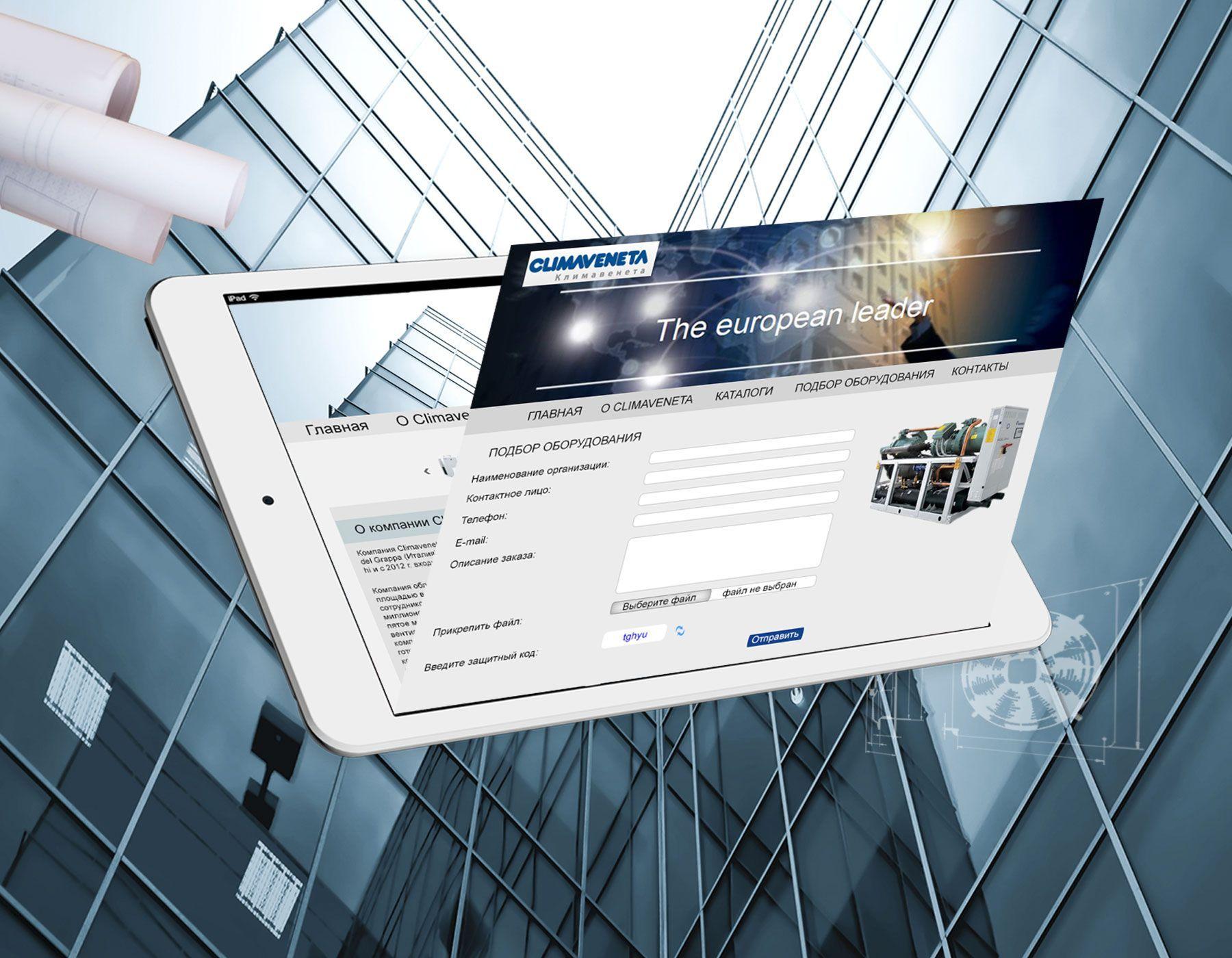 Создание сайта визитки climaveneta-rus.ru